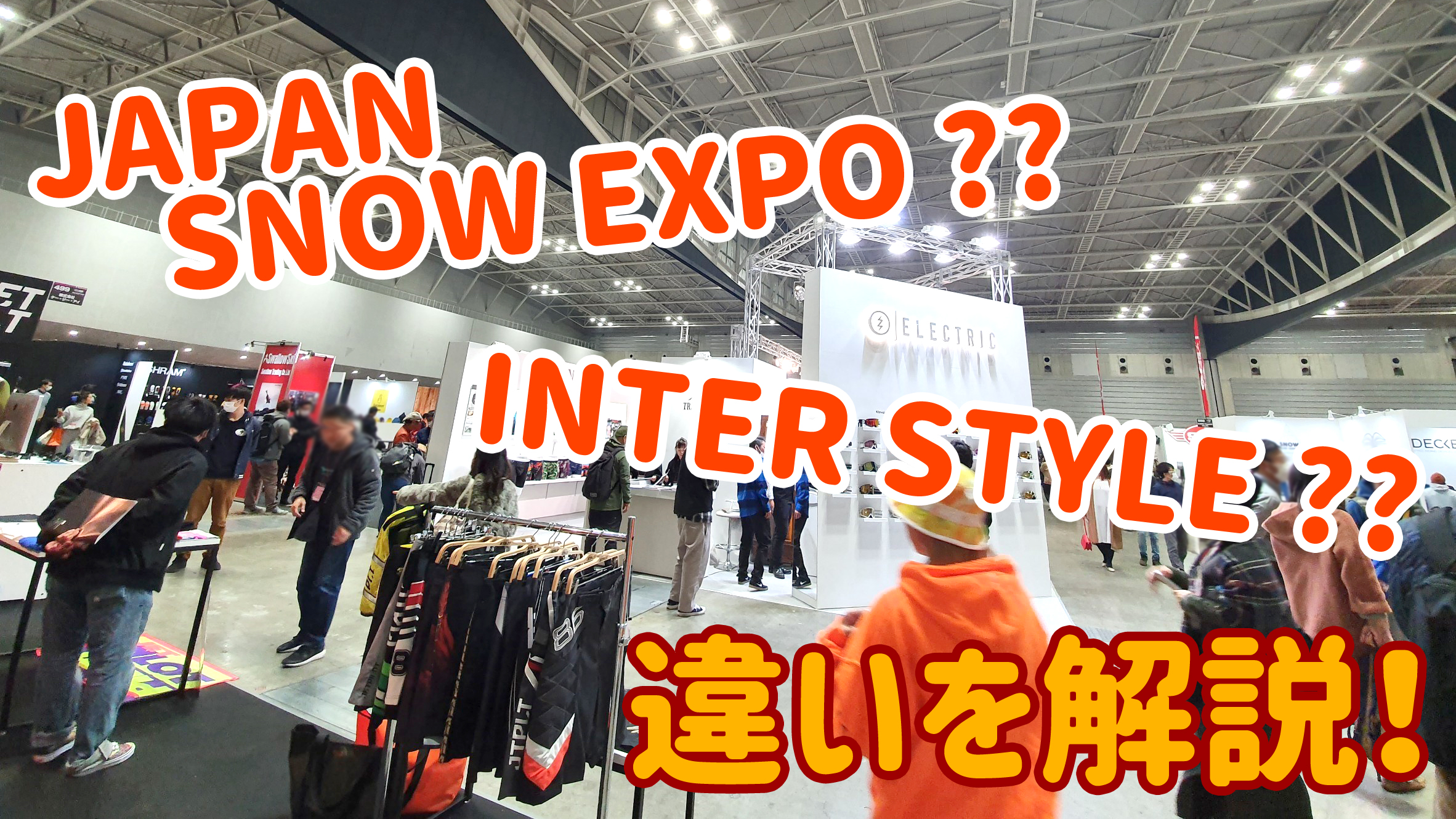 JAPAN SNOW EXPO? INTER STYLE? 違いを解説!