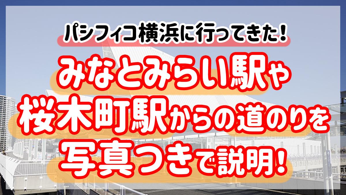 パシフィコ横浜に行ってきた!みなとみらい駅や桜木町駅からの道のりを写真つきで説明!